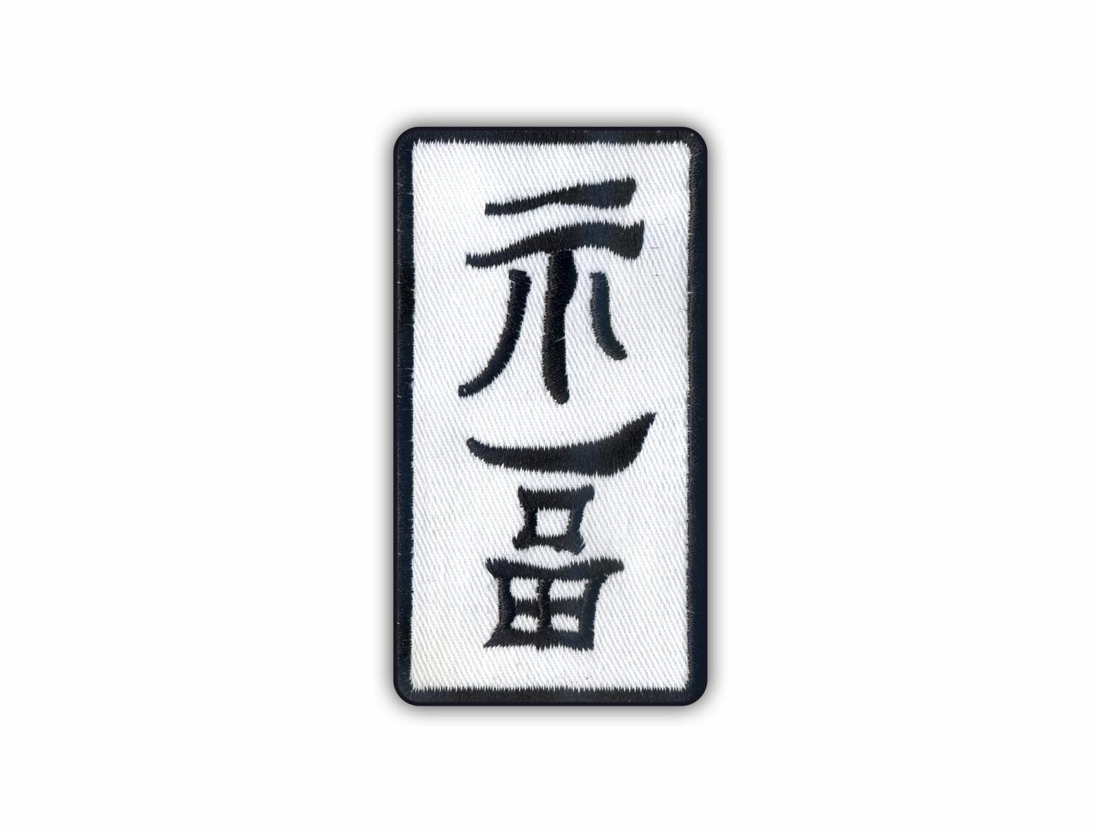 Chinese Symbol Of Happiness